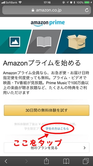 Amazonプライム申し込み画面