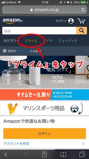 アマゾンプライム申し込み画面